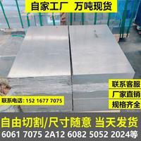 1061 6082铝板 防锈铝板 超厚铝板