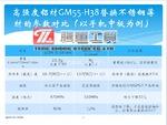 电子应用领域GM55-H38铝材