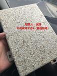 氟碳喷涂仿石纹铝单板仿石材铝板
