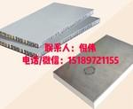 衛生間隔斷鋁蜂窩板不�袗�復合板