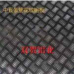 供应 2a12铝板10毫米铝板  铝板切割