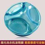 洗衣机滚筒保护膜 手机壳铝板冲压