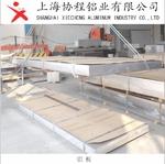 上海协程:7075铝板 最厚500mm