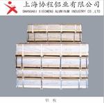 上海協程:2024鋁板 供500mm厚