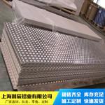 天津  5754花紋鋁板低價處理