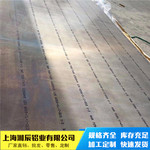 湘辰 Al5754/5052防��  超厚鋁板材質報告
