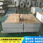 株洲  5052热轧铝板交货期快
