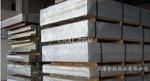 西南4A17铝板生产厂家价格〔进口铝板直销商〕