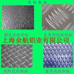 5083花纹铝板/花纹卷-图-价格价格
