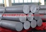 『5006鋁棒報價』進口鋁棒價格