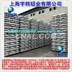 上海宇韓鋁業專業生產A199鋁錠