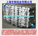 <铸造铝合金锭>原厂质保书供应