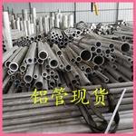 6061铝管免费切割