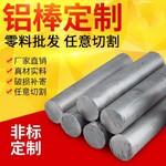 上海2011 鋁棒今日大約價格