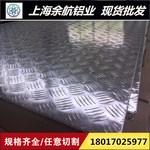 4032鋁合金花紋鋁板