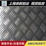 現貨5A04-H34花紋鋁板