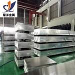上海7050铝板生产商