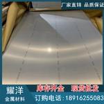 环保3004铝板 3004铝板价格
