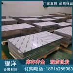 硬铝2024高强度航空铝板