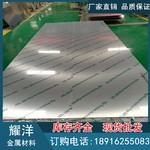 高品质2024铝板 2024铝板报价