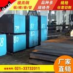 上海韻哲主營LY16鋼模具鋼