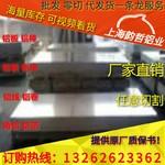 铝材批发6061-T6大口径铝管