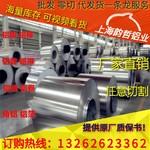 超寬超長超厚7008鋁板