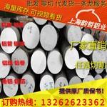 韻哲鋁材批發6061-T652鋁棒
