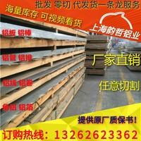 铝材批发5052-H34超宽铝板