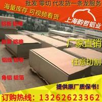 5754铝板 厚度330-355mm