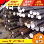 40XH角鋼20XH3A熱處理模具鋼