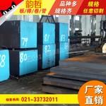 Nimonic alloy 80A合金鋼板