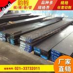 上海韻哲鐵白鋼管DH460 EH460