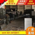 上海韻哲45Mn2鋼型材廠家
