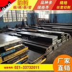 上海韻哲模具制造鋼材200*200