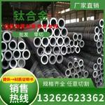 G-TiAl6V4/G-TiAl5Fe2.5钛管