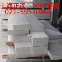 6061超厚合金铝板