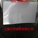 氧化拉丝铝板, 镜面铝板