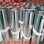 管道防腐保温铝卷 保温铝皮 铝带