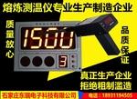 無線鋼水測溫儀 便攜式鋼水測溫儀