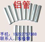 6063铝管用途/纯铝管/厚壁铝合金铝管