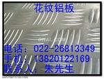 6061花紋鋁板