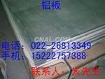 铝板3003防锈铝板