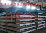 铝板,花纹铝板5052防锈铝板