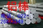 标准2A12铝棒,6082铝合金棒