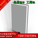 氟碳铝幕墙造型铝单板