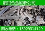 观澜回收废铝价格