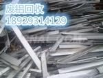 宝安回收铝线|铝渣|铝丝|铝屑