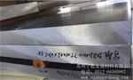 销售5083铝板5083成分5083性能