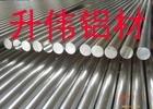 无铅铝棒、环保铝棒、进口铝棒价格